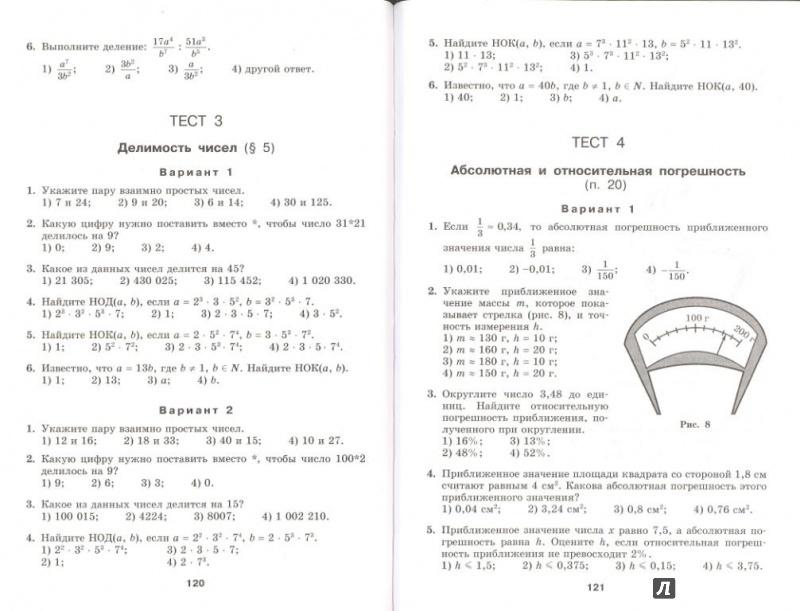 гдз по дидактическим материалам алгебра 8 феоктисов