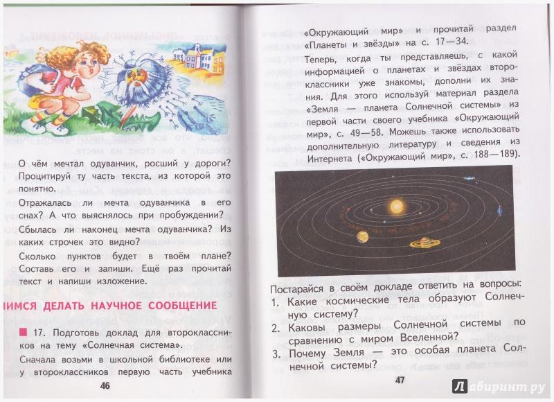 Гдз 4 Класс По Русскому Каленчук Чуракова 2 Часть