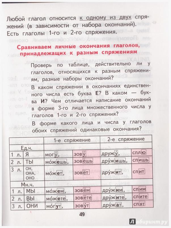 чуракова языку по байкова 1 русскому учебник гдз часть каленчук