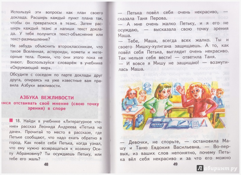 Учебник по русскому языку 2 класс каленчук