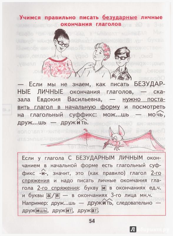 Гдз Русский Язык 3 Класс Каленчук Чуракова Байкова 1 Часть Ответы Гдз