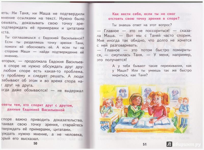учебник чуракова класс гдз по русскому 1