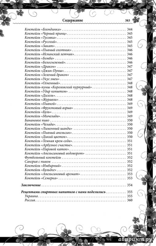 Иллюстрация 9 из 26 для Домашнее вино, ликеры, настойки, наливки, коньяк, самогон из ягод, фруктов, трав | Лабиринт - книги. Источник: Старчикова  Елена