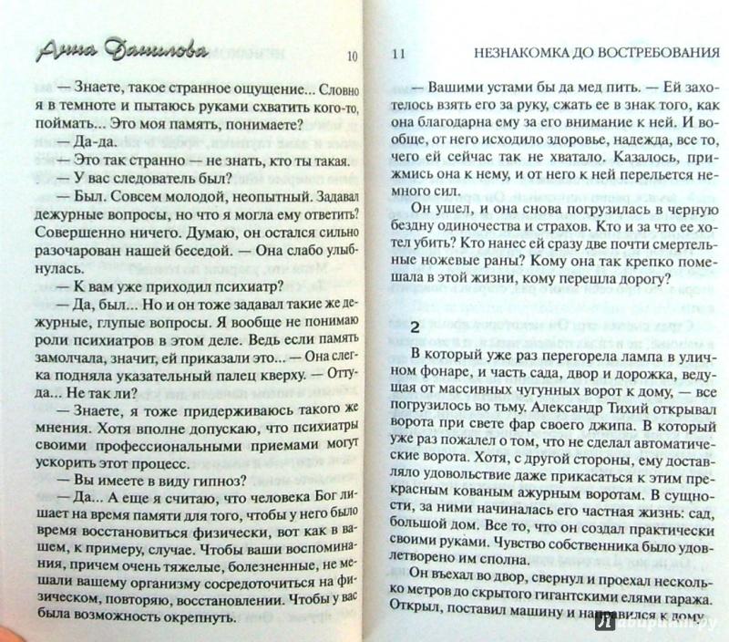 АННА ДАНИЛОВА НЕЗНАКОМКА ДО ВОСТРЕБОВАНИЯ СКАЧАТЬ БЕСПЛАТНО