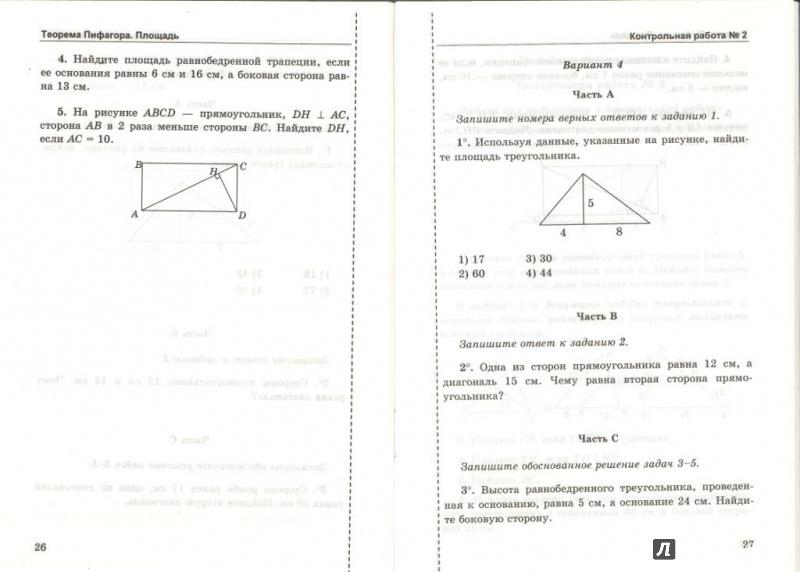 Иллюстрация из для Геометрия класс Контрольные работы к  Иллюстрация 9 из 10 для Геометрия 8 класс Контрольные работы к учебнику Л