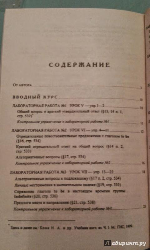 Решебник Н А Лукьянова
