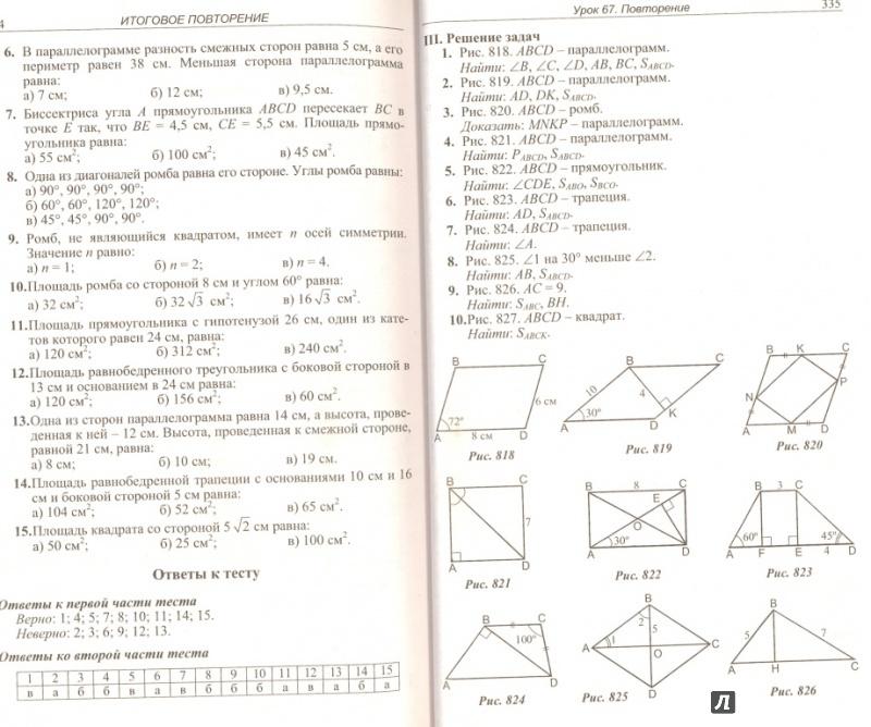 геометрия поурочные планы 8 класс погорелов гдз