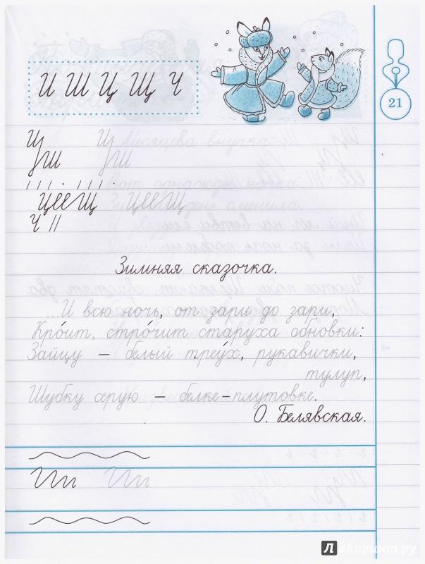 Гдз Чистописание 3 Класс Горецкий Игнатьева