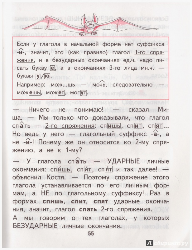 Учебник по русскому языку 3 класс каленчук м. Л. Часть 1.