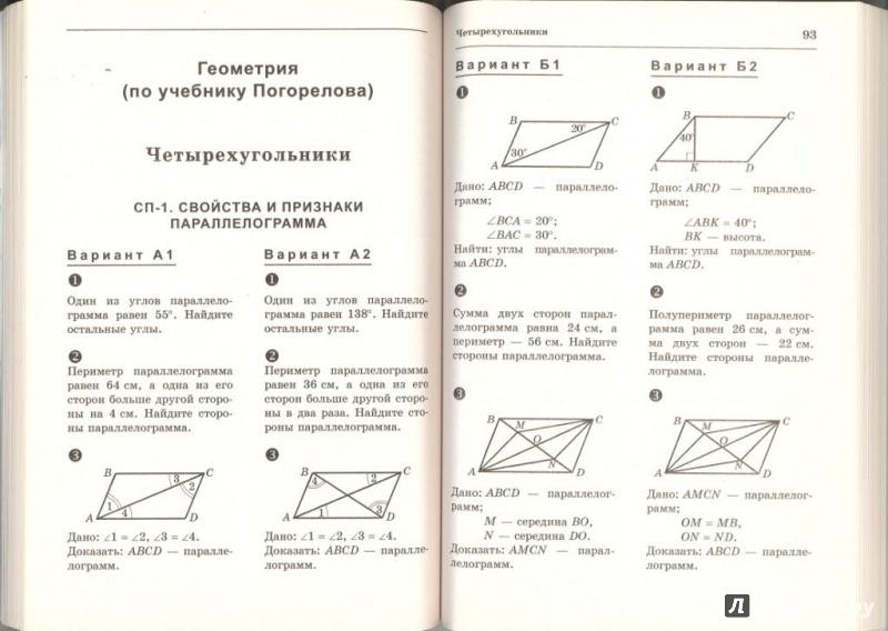 гдз по самостоятельной работе по алгебре и геометрии