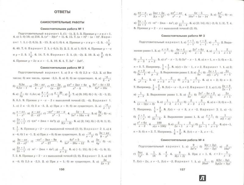 Контрольные по алгебре 7 класс феоктистов