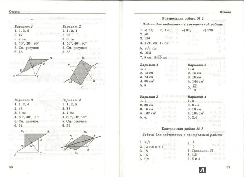 Иллюстрация из для Геометрия класс Контрольные работы к  Иллюстрация 10 из 10 для Геометрия 8 класс Контрольные работы к учебнику Л