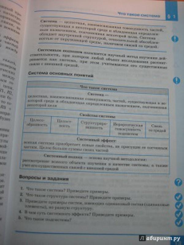 решебник по информатике 11 класс семакин базовый уровень