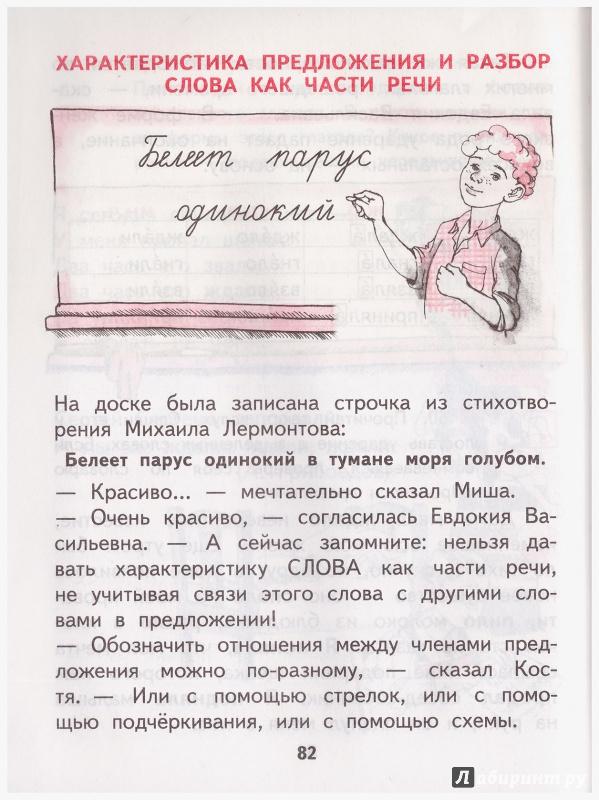 языку 3 по 3 гдз часть русскому чуракова байкова учебник класс