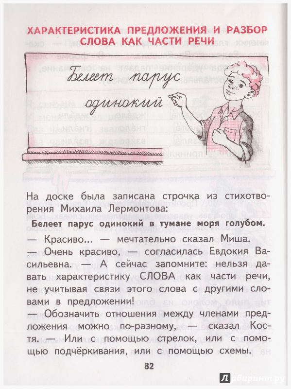 гдз 4 класс часть 3 каленчук чуракова байкова учебник