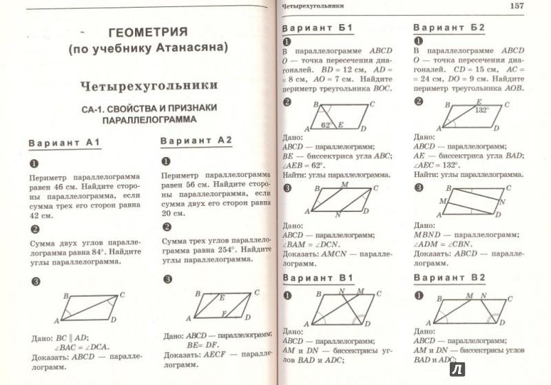 Иллюстрация из для Алгебра и геометрия класс  Иллюстрация 18 из 22 для Алгебра и геометрия 8 класс Самостоятельные и контрольные работы