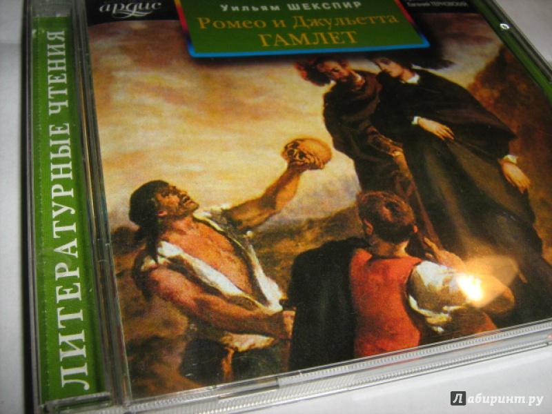 Иллюстрация 1 из 2 для Ромео и Джульетта. Гамлет (CDmp3) - Уильям Шекспир   Лабиринт - аудио. Источник: Finese