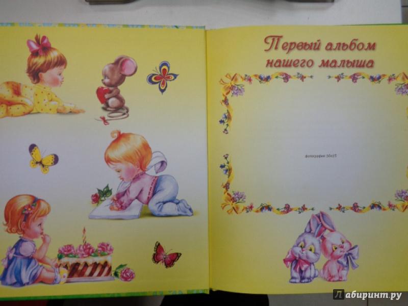 Иллюстрация 1 из 5 для Я родилась и расту! - Юлия Феданова   Лабиринт - сувениры. Источник: Сокол-Ан