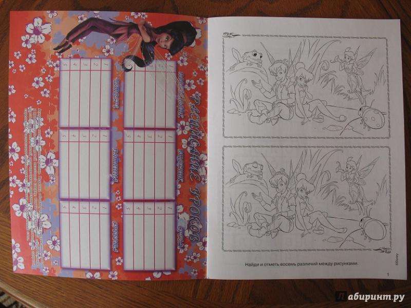 Иллюстрация 1 из 6 для Феи. Классная раскраска № 1404   Лабиринт - книги. Источник: ЕленкаС