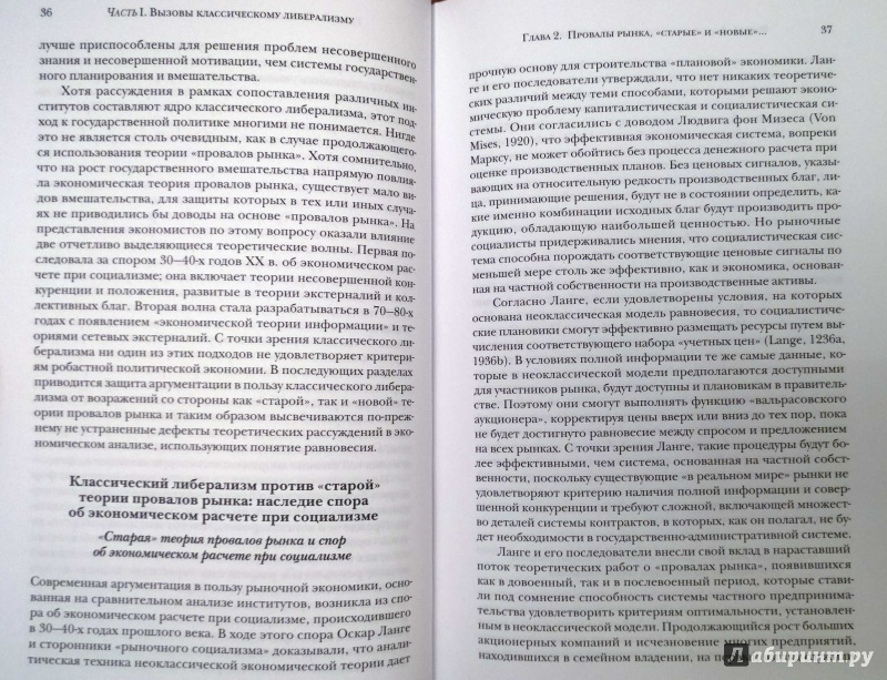 Иллюстрация 1 из 20 для Классический либерализм и будущее социально-экономической политики - Марк Пеннингтон | Лабиринт - книги. Источник: Natali*
