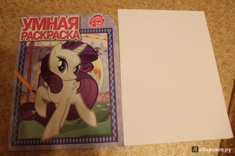 Иллюстрация 1 из 6 для Умная раскраска. Мой маленький пони (№14091) | Лабиринт - книги. Источник: Шульгина  Анастасия Сергеевна