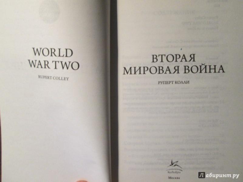 Иллюстрация 1 из 14 для Вторая мировая война - Руперт Колли | Лабиринт - книги. Источник: Лекс