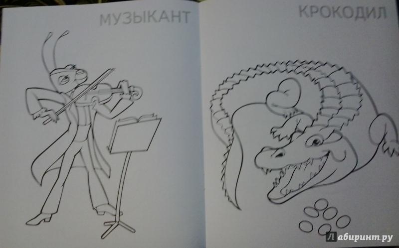 Иллюстрация 1 из 9 для Буратино | Лабиринт - книги. Источник: Абдулкаримова  Элина
