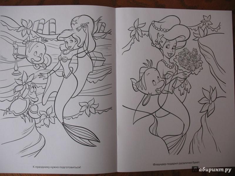 Иллюстрация 1 из 4 для Волшебная раскраска. Ариэль (№14150) | Лабиринт - книги. Источник: ЕленкаС