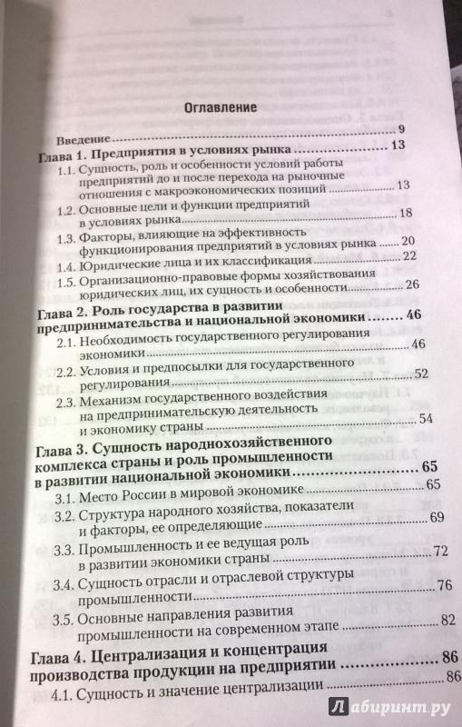 Иллюстрация 1 из 14 для Экономика организаций (предприятий) (CDpc) - Сергеев, Веретенникова | Лабиринт - софт. Источник: very_nadegata