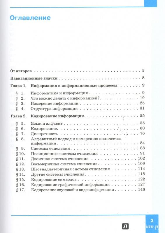 Часть информатика поляков 2 10 еремин гдз