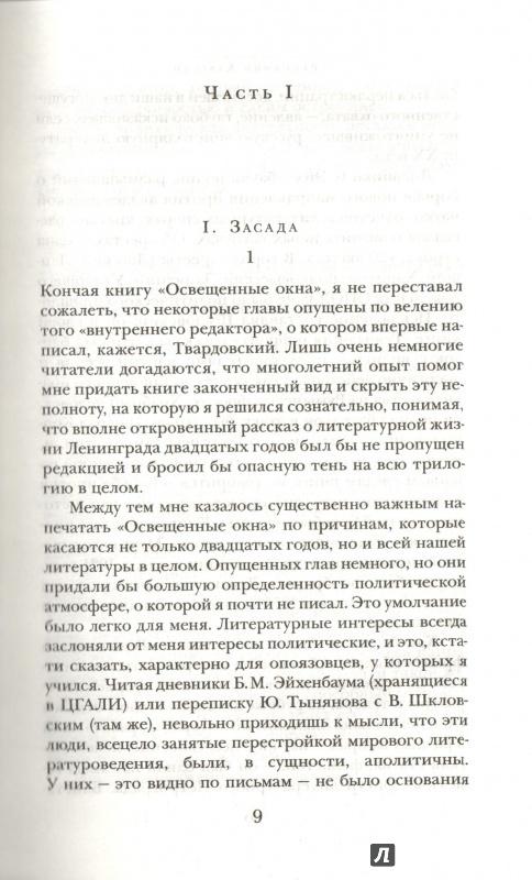 Иллюстрация 21 из 32 для Эпилог - Вениамин Каверин   Лабиринт - книги. Источник: Дробинина Ольга