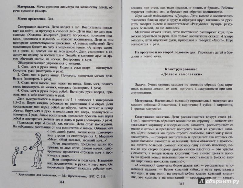 РАЗВИВАЮЩИЕ ЗАНЯТИЯ ДЛЯ ДЕТЕЙ 6 7 ЛЕТ ПАРАМОНОВА СКАЧАТЬ БЕСПЛАТНО