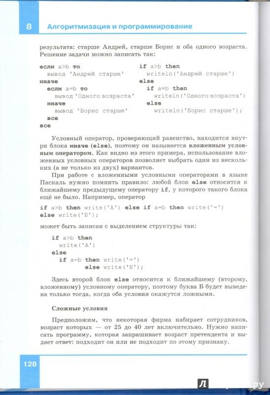поляков класс гдз 11 углубленный часть еремин информатика уровень