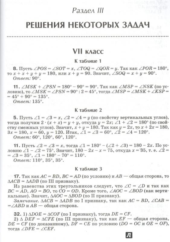 Решебник По Геометрии Задачи И Упражнения На Готовых Чертежах 7-9 Классы