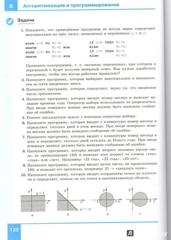 Гдз информатика 11 класс поляков еремин углубленный уровень часть