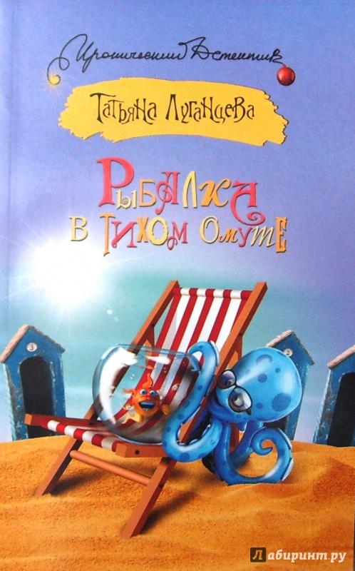Иллюстрация 1 из 6 для Рыбалка в тихом омуте - Татьяна Луганцева   Лабиринт - книги. Источник: Соловьев  Владимир