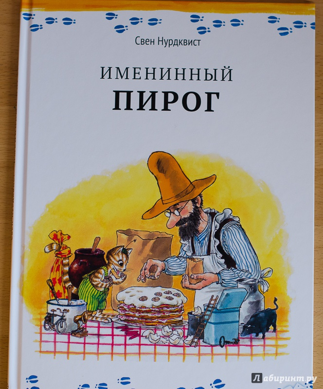 Иллюстрация 26 из 49 для Именинный пирог - Свен Нурдквист | Лабиринт - книги. Источник: Tatianka_G
