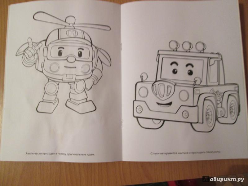 Иллюстрация 1 из 9 для Волшебная раскраска. Робокар Поли и его друзья (№14159) | Лабиринт - книги. Источник: Ирина Родина