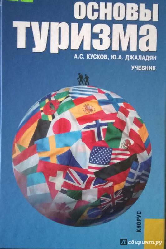 Иллюстрация 1 из 15 для Основы туризма (CDpc) - Кусков, Джаладян | Лабиринт - софт. Источник: very_nadegata