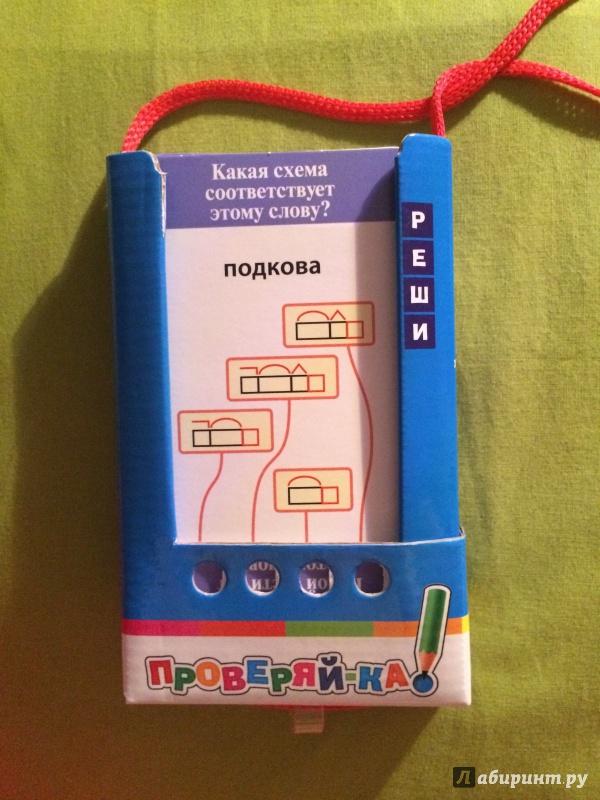 Иллюстрация 1 из 3 для Части слова. Игра с карандашом | Лабиринт - игрушки. Источник: Каримова  Айя