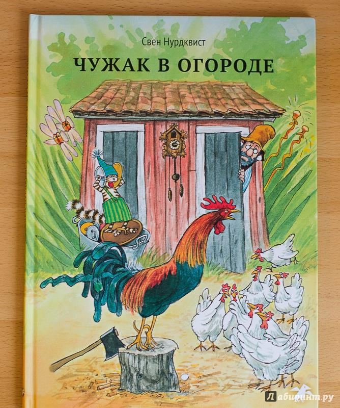 Иллюстрация 36 из 48 для Чужак в огороде - Свен Нурдквист   Лабиринт - книги. Источник: Tatianka_G