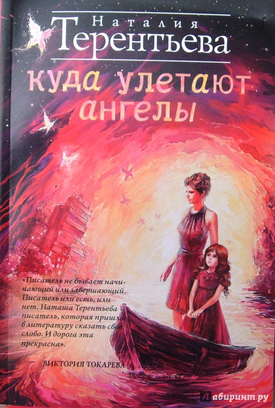 Иллюстрация 1 из 6 для Куда улетают ангелы - Наталия Терентьева | Лабиринт - книги. Источник: Соловьев  Владимир