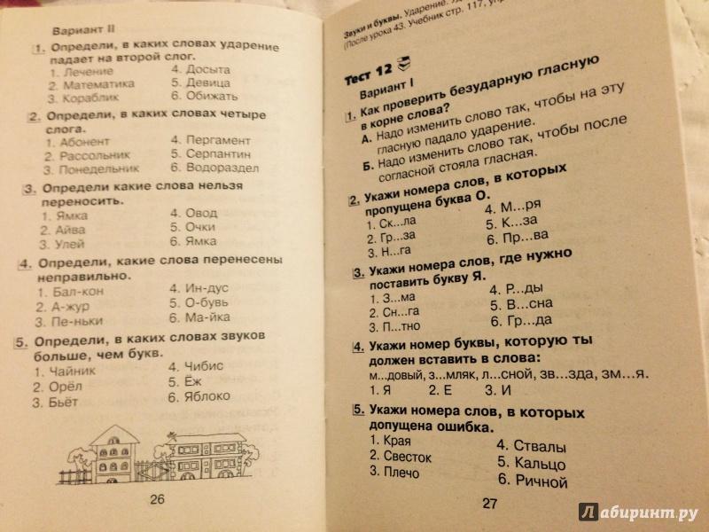 Русскому Языку 3 Класс Узорова Нефедова Решебник