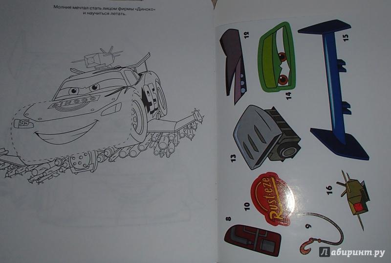 Иллюстрация 1 из 2 для Тачки. Наклей, дорисуй и раскрась (№1321) | Лабиринт - книги. Источник: Genychka