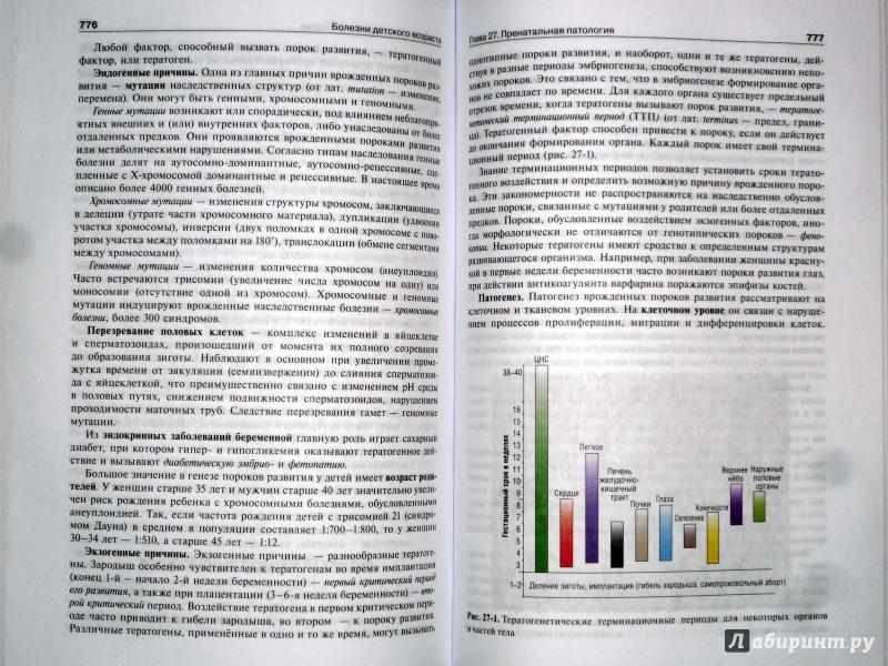 Патологическая Анатомия Учебник Струков Серов