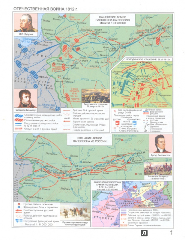контурная россии 19 гдз карта класс по 8 истории века