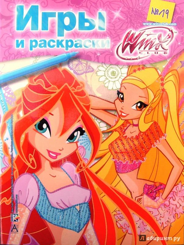 Иллюстрация 1 из 9 для Winx Club. Игры и раскраски №19 | Лабиринт - книги. Источник: Соловьев  Владимир