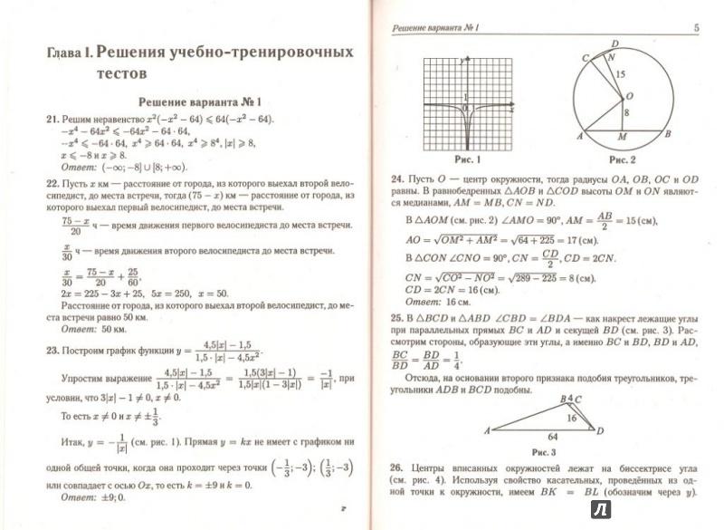 Решебник гиа по математике 9 класс тематические тесты лысенко