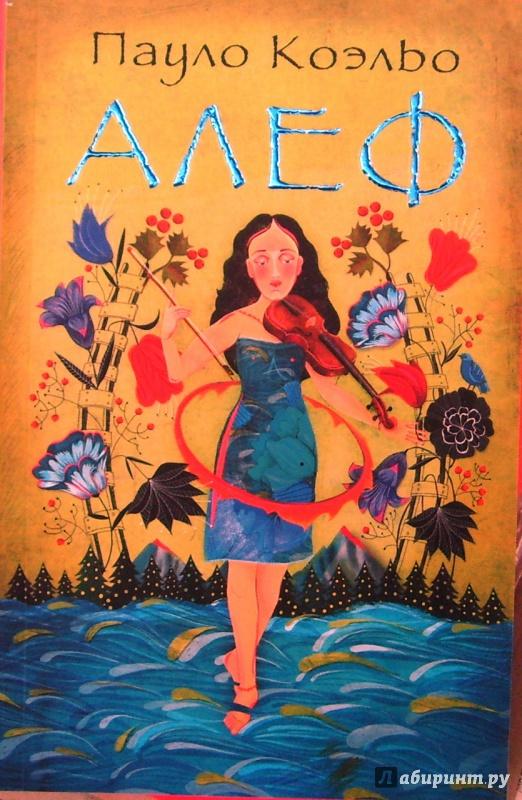 Иллюстрация 1 из 24 для Алеф - Пауло Коэльо | Лабиринт - книги. Источник: Соловьев  Владимир