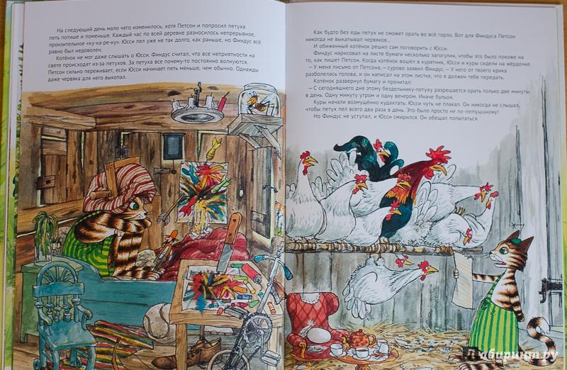 Иллюстрация 38 из 48 для Чужак в огороде - Свен Нурдквист | Лабиринт - книги. Источник: Tatianka_G